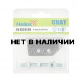 Ножи к ледобуру HELIOS HS-130 (СКАТ)