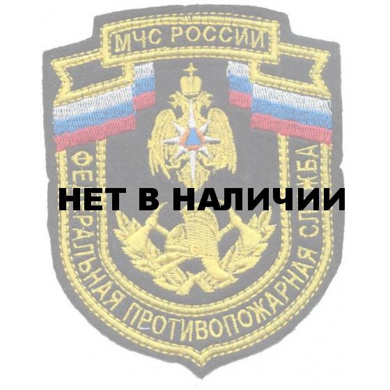 Нашивка на рукав МЧС России Федеральная противопожарная служба вышивка шёлк