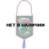 Вымпел АВТО двухсторонний ПС ФСБ России шелкография