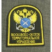 Нашивка на рукав Росрыболовство Московско-Окское территориальное управление с липучкой