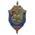 Нагрудный знак 100 лет Пограничным войскам России металл