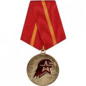 Медаль Юнармейская доблесть 1 степени металл