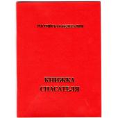 Комплект книжка спасателя и удостоверение спасателя нового образца