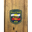 Нашивка на рукав Россия ВДВ вышивка шелк