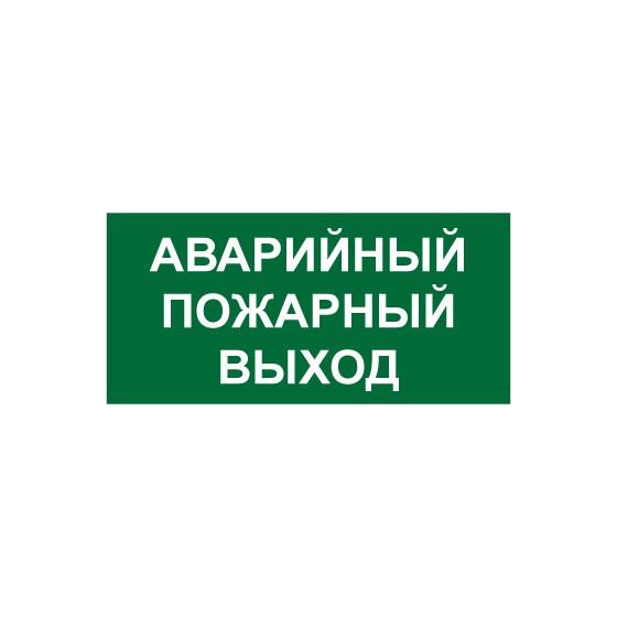 T58 Аварийный пожарный выход (Пленка 150 х 300)