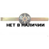 Зажим для галстука МЧС металл
