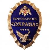 Нагрудный знак большой Росгвардия Охрана ФГУП металл
