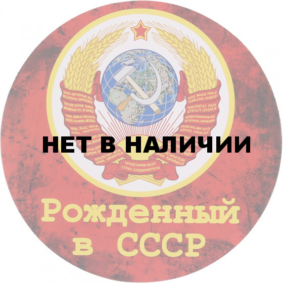 Наклейка круглая 143 Рождённый в СССР сувенирная