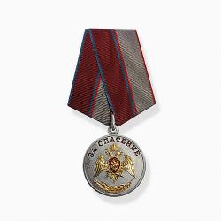 Медаль Росгвардия За спасение