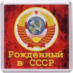 Магнит 140 Рожденный в СССР сувенирный