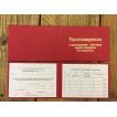 Удостоверение о прохождении обучения мерам пожарной безопасности