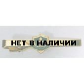 Зажим для галстука Прокуратура РФ