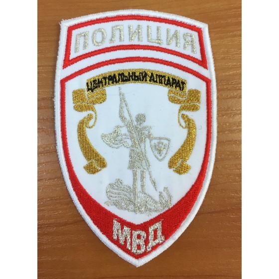 Нашивка на рукав Полиция Центральный аппарат МВД России на белую рубашку вышивка люрекс