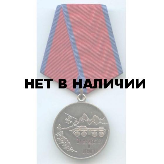 Медаль За мужество и отвагу Антитеррор металл