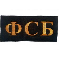 Нашивка на спину ФСБ вышивка шелк
