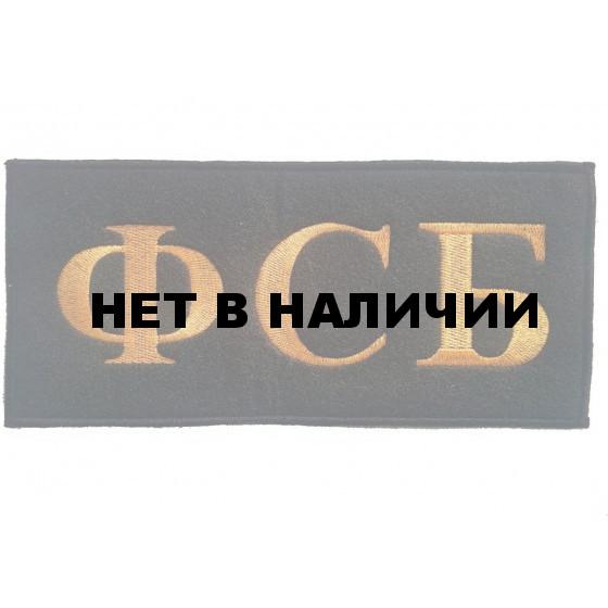 Нашивка на спину ФСБ вышивка люрекс