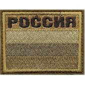 Нашивка на рукав с липучкой РОССИЯ флаг цвет песочный вышивка шёлк