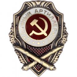 Магнит Отличный Артиллерист металл