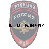 Нашивка на рукав Полиция Россия МВД тканая