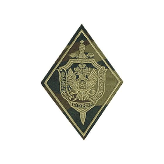 Нашивка на рукав ФСБ камуфлированная вышивка шелк