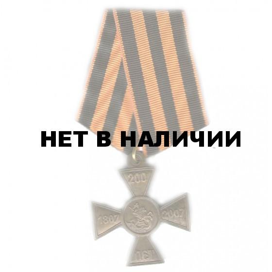 Медаль 200 лет Георгиевскому кресту металл
