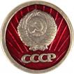 Нагрудный знак Герб СССР красный фон металл