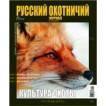 Русский охотничий журнал:Основной инстинкт