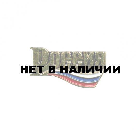 Нагрудный знак РОССИЯ 1 металл