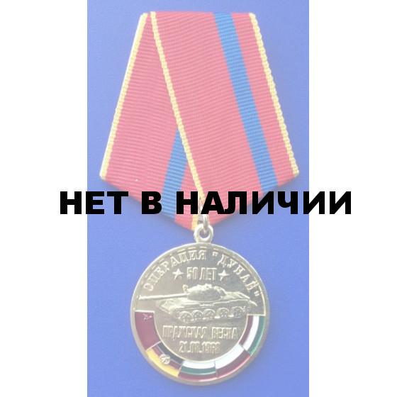 Медаль 50 лет Операции Дунай металл