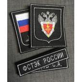 Комплект нашивок ФСТЭК России серебро на липучках