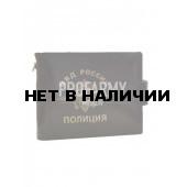 Обложка ОБЖ-Х Полиция о черная без значка