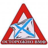 Наклейка 03нм осторожно ВМФ сувенирная