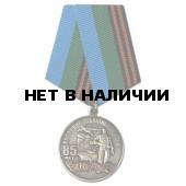 Медаль 85 Воздушно-Десантные войска России 1930-2015 металл