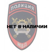 Нашивка на рукав Полиция Госавтоинспекция МВД России тканая