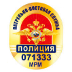 Нагрудный знак Патрульно-постовая служба (ППС) готовый