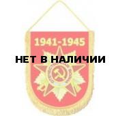 Вымпел ВБ-20 Орден ВОВ 1941-1945 вышивка