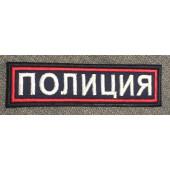 Нашивка на грудь Полиция нового образца (малая) с липучкой (пр.777) вышивка люрекс
