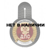 Нагрудный знак Милиция ДПС малый металл