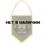 Вымпел АВТО пятигранник Россия Автомобильные войска шелкография