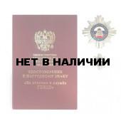Комплект За отличие в службе ГИБДД 2 степени