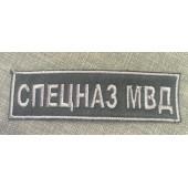 Нашивка на грудь СПЕЦНАЗ МВД (пр.777) нового образца серая