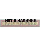 Нашивка на грудь Вооруженные силы России 1 строка оливковый фон красный кант вышивка шёлк