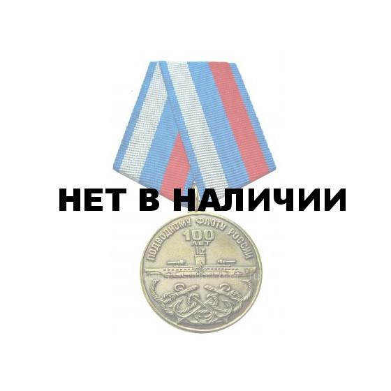Медаль 100 лет Подводному флоту России металл