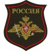 Нашивка на рукав фигурная с липучкой ВС РФ Сухопутные войска пла
