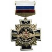 Нагрудный знак За Службу России триколор металл
