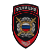 Нашивка на рукав с липучкой Полиция Подразделения охраны общественного порядка МВД России вышивка шелк