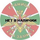Наклейка 51н Граница на замке флаг сувенирная