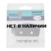 Ножи к ледобуру HELIOS HS-150 (полукруглые - мокрый лед)