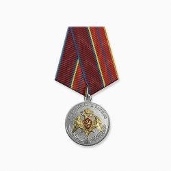 Медаль Росгвардия За отличие в службе 1 степени