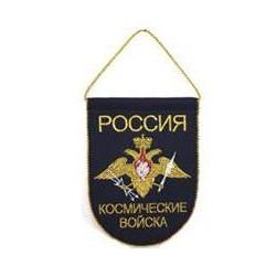 Вымпел ВМ-13 Россия Космические войска вышивка